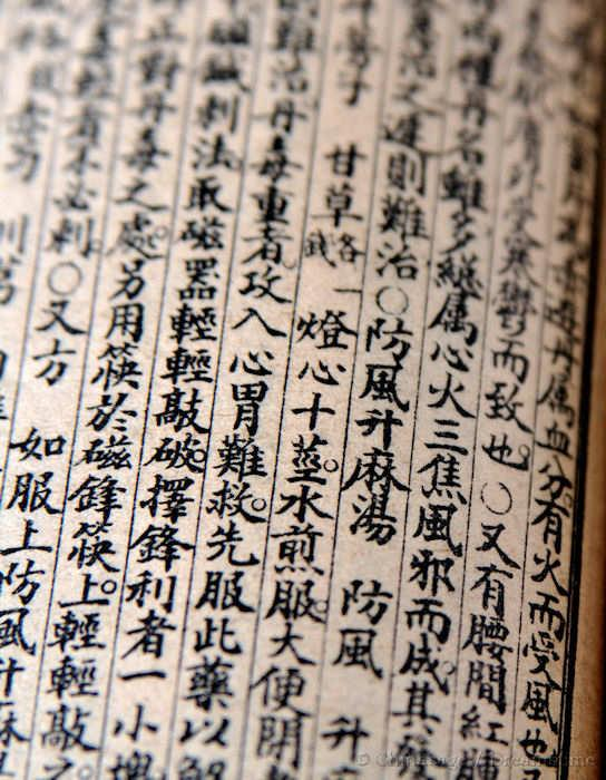 old book, calligraphy