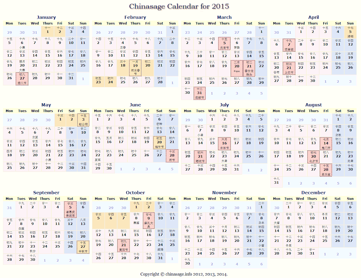 Year Calendar China : The chinese lunar calendar search results
