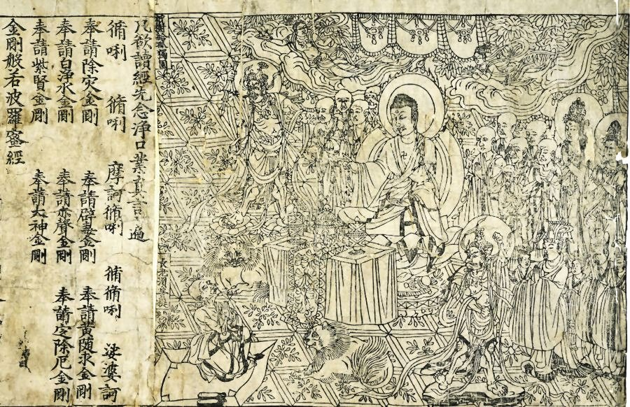 Diamond Sutra, image_bookcover, printing