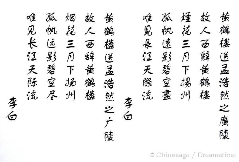 The Origin of Chinese Characters