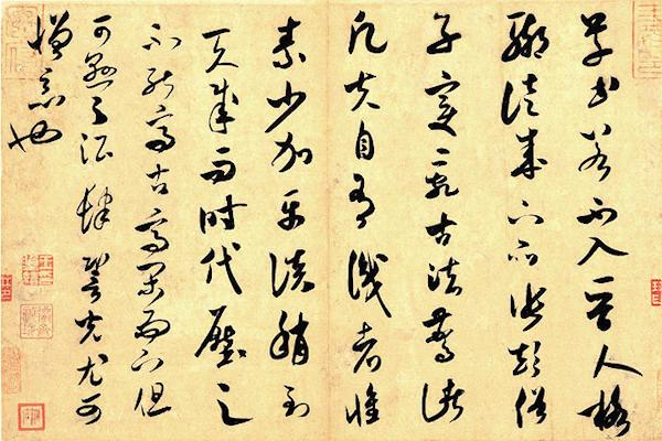 calligraphy, Mifu, Song dynasty