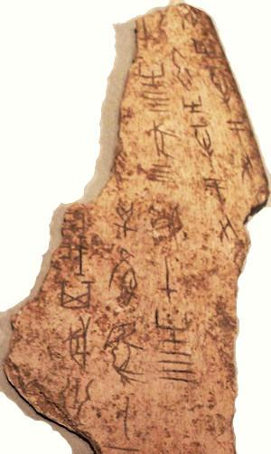 oracle bone, calligraphy