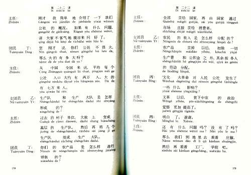 pinyin and characters