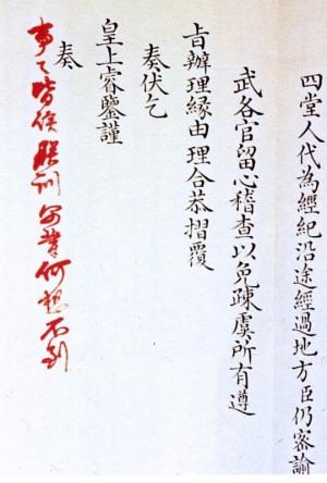 imperial inscription, vermillion,  calligraphy, Emperor Qianlong