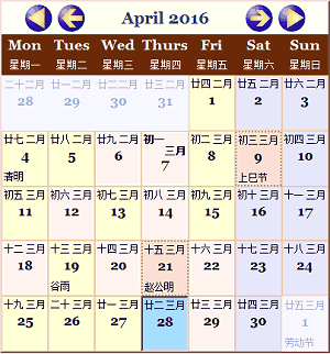 Chinese calendar month